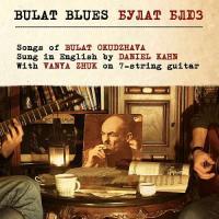 Bulat Blues - (CD)